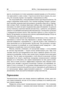 Глава 1 стр.2