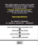 5 шагов к свободному английскому (+ CD) — фото, картинка — 9