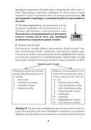 Тетрадь для практических работ по химии для 7 класса — фото, картинка — 6
