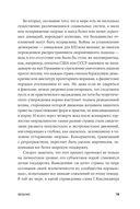 Несовременная страна. Россия в мире XXI века — фото, картинка — 12
