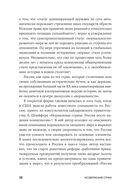 Несовременная страна. Россия в мире XXI века — фото, картинка — 13