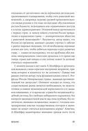 Несовременная страна. Россия в мире XXI века — фото, картинка — 14