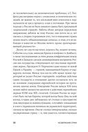 Несовременная страна. Россия в мире XXI века — фото, картинка — 15