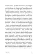 Несовременная страна. Россия в мире XXI века — фото, картинка — 4
