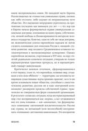 Несовременная страна. Россия в мире XXI века — фото, картинка — 8