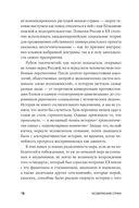 Несовременная страна. Россия в мире XXI века — фото, картинка — 9