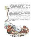 Лучшие сказки и рассказы для детей — фото, картинка — 11