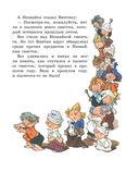 Лучшие сказки и рассказы для детей — фото, картинка — 12