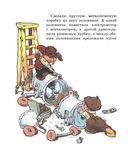 Лучшие сказки и рассказы для детей — фото, картинка — 3