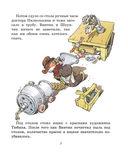 Лучшие сказки и рассказы для детей — фото, картинка — 6