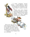 Лучшие сказки и рассказы для детей — фото, картинка — 7