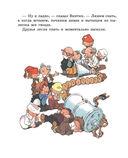 Лучшие сказки и рассказы для детей — фото, картинка — 9