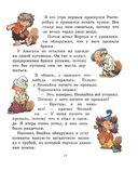 Лучшие сказки и рассказы для детей — фото, картинка — 10