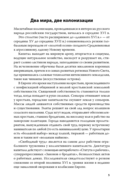 Русские - успешный народ — фото, картинка — 3
