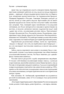 Русские - успешный народ — фото, картинка — 4