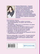 Рожденная желать. Женская сила в реализации желаний — фото, картинка — 15