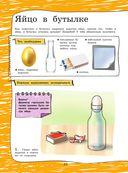 Большая книга опытов и экспериментов для маленьких детей и взрослых — фото, картинка — 10