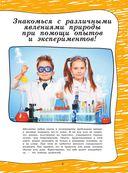 Большая книга опытов и экспериментов для маленьких детей и взрослых — фото, картинка — 3