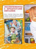 Большая книга опытов и экспериментов для маленьких детей и взрослых — фото, картинка — 4