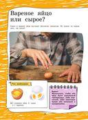 Большая книга опытов и экспериментов для маленьких детей и взрослых — фото, картинка — 8