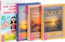 Тип Z. Искусство благословения. Величайший секрет. Как научиться видеть знаки судьбы (комплект из 4-х книг) — фото, картинка — 1