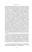 Алиса в Стране чудес и в Зазеркалье — фото, картинка — 10