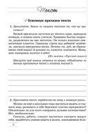 Русский язык. 6 класс. Рабочая тетрадь — фото, картинка — 2