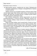 Русский язык. 6 класс. Рабочая тетрадь — фото, картинка — 4