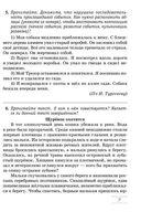 Русский язык. 6 класс. Рабочая тетрадь — фото, картинка — 5
