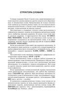 Словарь иноязычных слов. Актуальная лексика — фото, картинка — 3