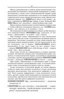 Словарь иноязычных слов. Актуальная лексика — фото, картинка — 4