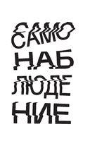 Самонаблюдение. Дневник Петра Осипова — фото, картинка — 1