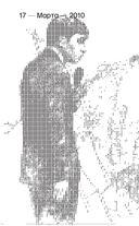 Самонаблюдение. Дневник Петра Осипова — фото, картинка — 11