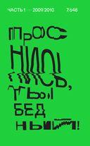 Самонаблюдение. Дневник Петра Осипова — фото, картинка — 6