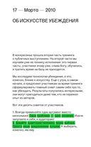 Самонаблюдение. Дневник Петра Осипова — фото, картинка — 9