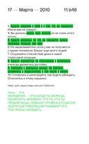 Самонаблюдение. Дневник Петра Осипова — фото, картинка — 10