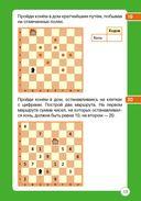 Шахматы: арифметические и логические задачи — фото, картинка — 1