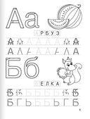 Скоро в школу. Прописи. Печатные буквы. 5–6 лет — фото, картинка — 1