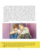 Книга для каждого мальчика — фото, картинка — 13