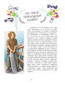 Книга для каждого мальчика — фото, картинка — 9