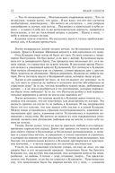 Федор Сологуб. Полное собрание романов в одном томе — фото, картинка — 10