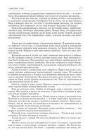 Федор Сологуб. Полное собрание романов в одном томе — фото, картинка — 11