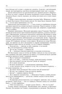 Федор Сологуб. Полное собрание романов в одном томе — фото, картинка — 12