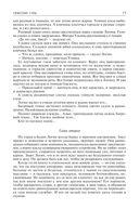 Федор Сологуб. Полное собрание романов в одном томе — фото, картинка — 13