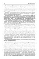 Федор Сологуб. Полное собрание романов в одном томе — фото, картинка — 14