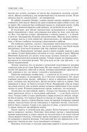 Федор Сологуб. Полное собрание романов в одном томе — фото, картинка — 15