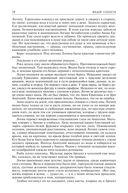 Федор Сологуб. Полное собрание романов в одном томе — фото, картинка — 16