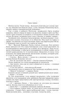 Федор Сологуб. Полное собрание романов в одном томе — фото, картинка — 7