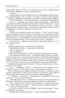 Федор Сологуб. Полное собрание романов в одном томе — фото, картинка — 9