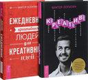 Ежедневник креативных людей. Креатив (комплект из 2-х книг) — фото, картинка — 1